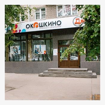Окошкино Воронеж